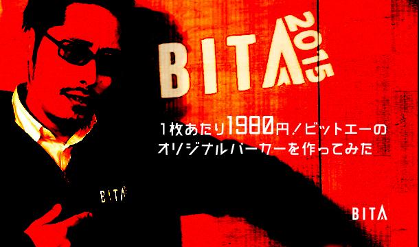 bita_hoodie_eye
