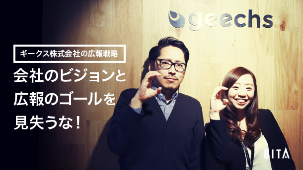 geechs_eye