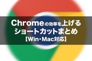 chrome_shortcut_matome_eye