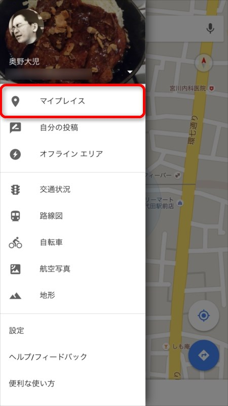 google_maps_5tips07