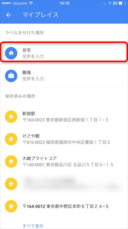 google_maps_5tips08