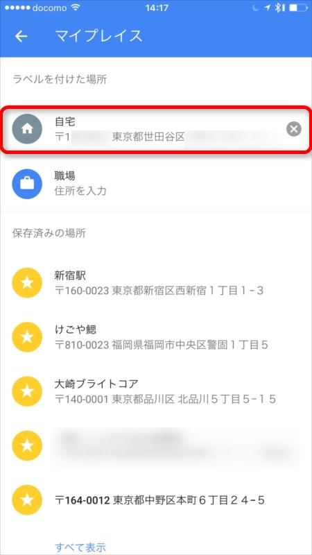 google_maps_5tips10