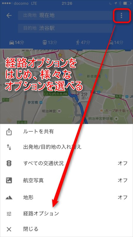 google_maps_5tips16