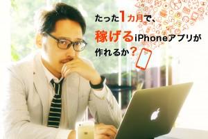 iphone_app_development01_eye01
