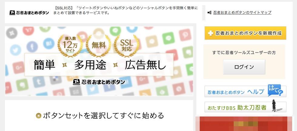 sns_button_analysis001