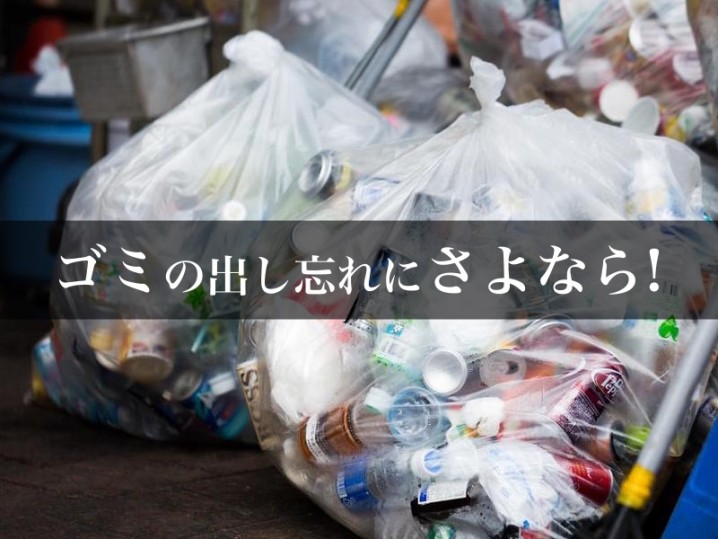 trash_alarm_eye