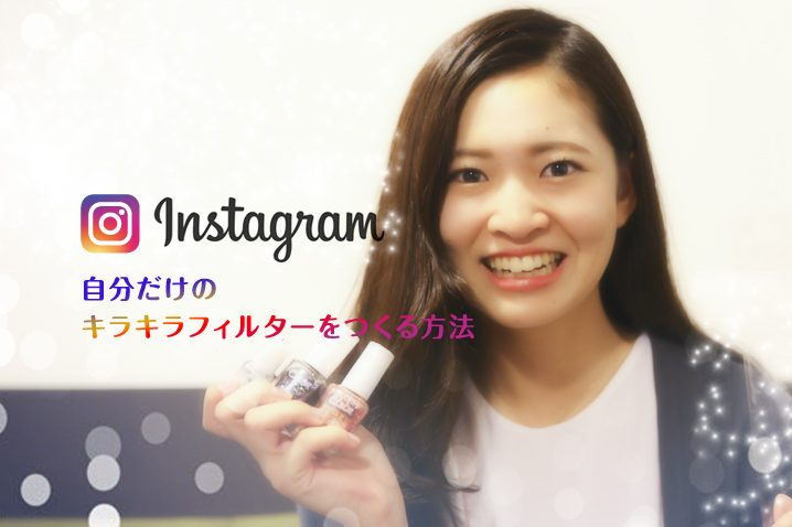 Instagram_filter_jisaku