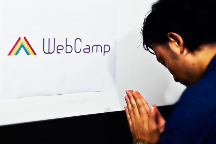 webcamp_challenge00004