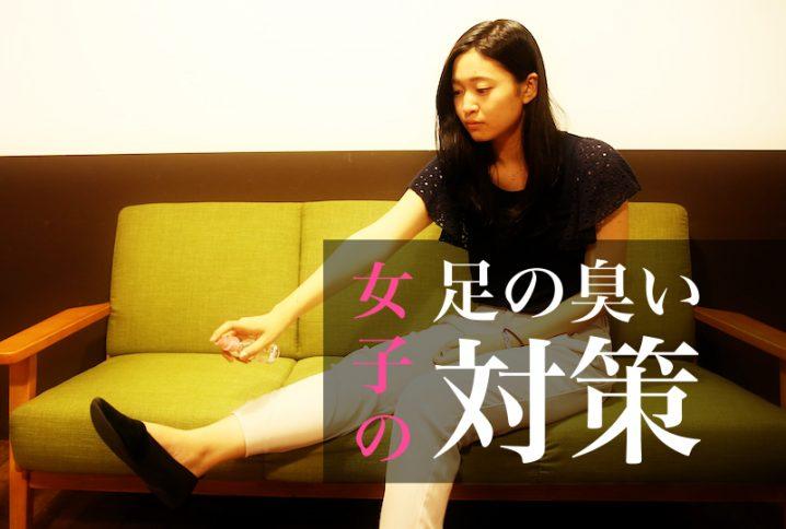 ashi_no_nioi003eye