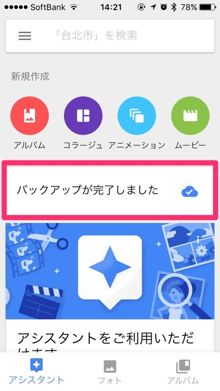 iphone_google_photos00001