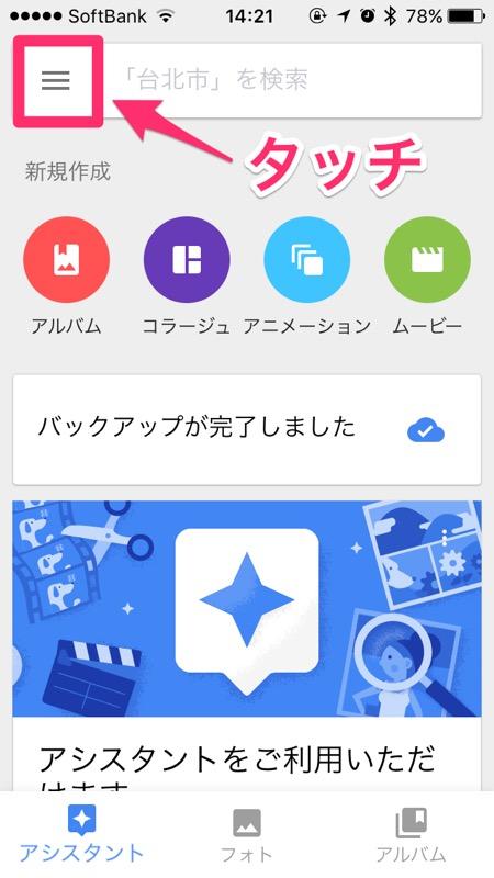 iphone_google_photos00002