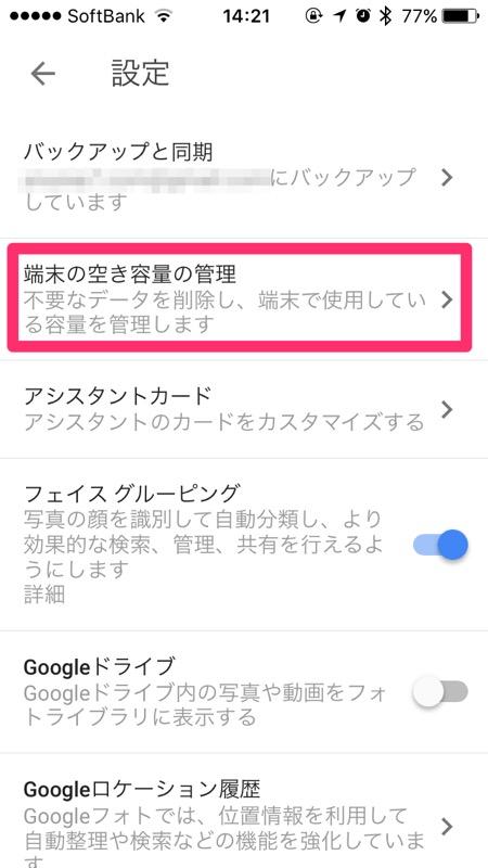 iphone_google_photos00004