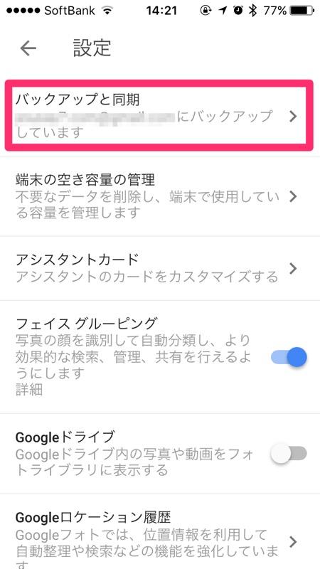 iphone_google_photos00005