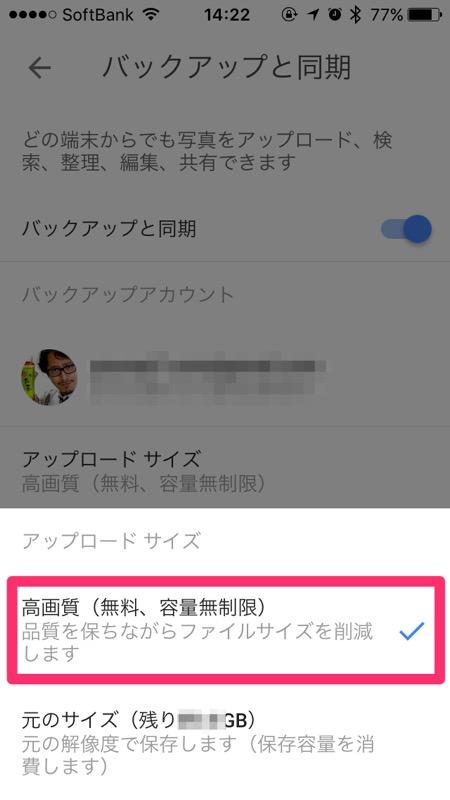 iphone_google_photos00008