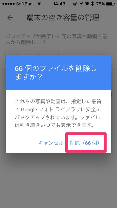 iphone_google_photos00010