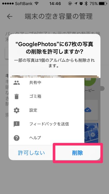 iphone_google_photos00011