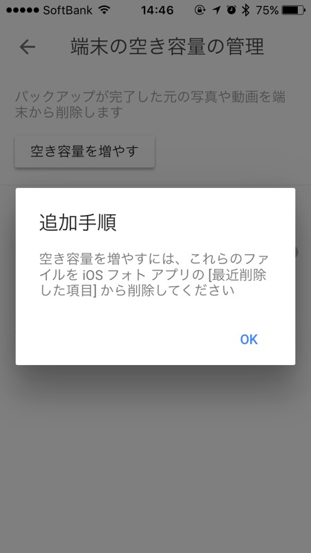 iphone_google_photos00012