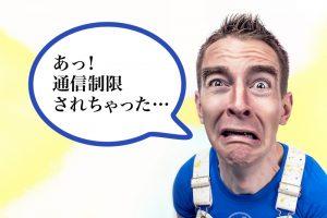 sokudo_seigen_minaoshi_eye
