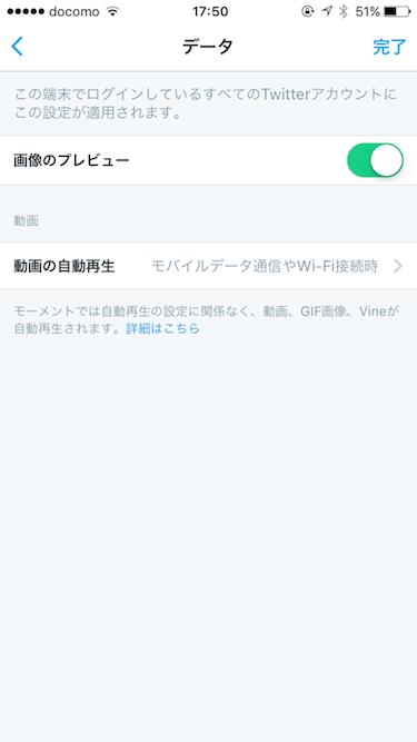 twitter_settei02